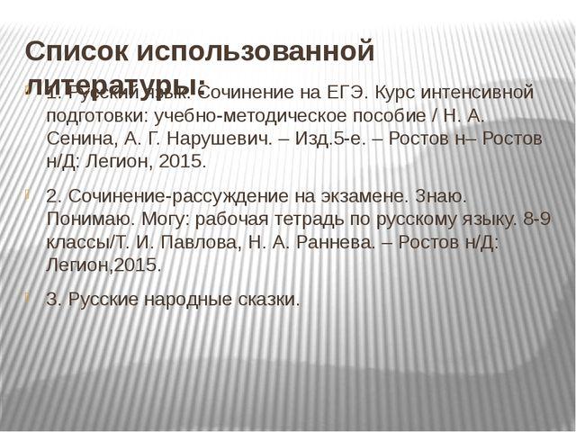 Список использованной литературы: 1. Русский язык. Сочинение на ЕГЭ. Курс инт...