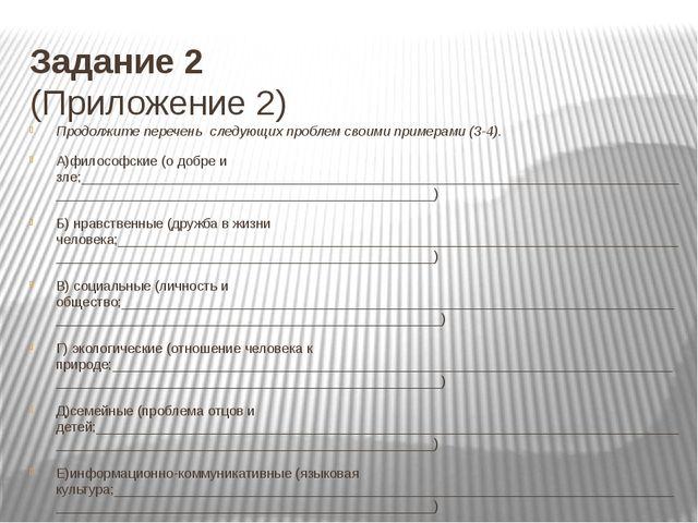 Задание 2 (Приложение 2) Продолжите перечень следующих проблем своими примера...
