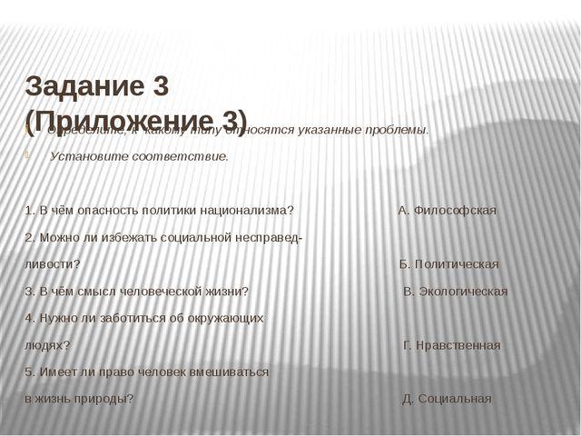 Задание 3 (Приложение 3) Определите, к какому типу относятся указанные пробл...