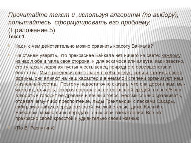 Прочитайте текст и ,используя алгоритм (по выбору), попытайтесь сформулироват...