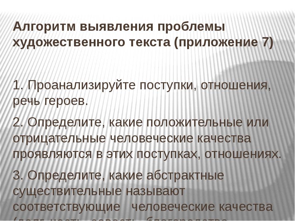 Алгоритм выявления проблемы художественного текста (приложение 7) 1. Проанали...