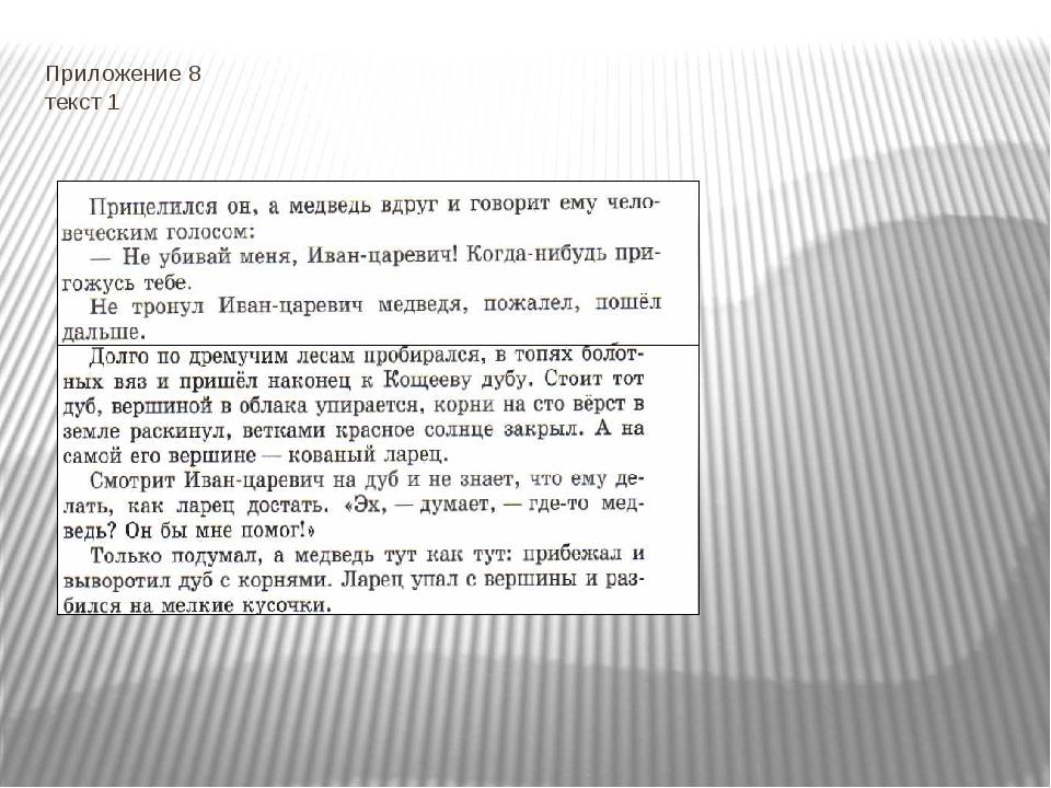 Приложение 8 текст 1