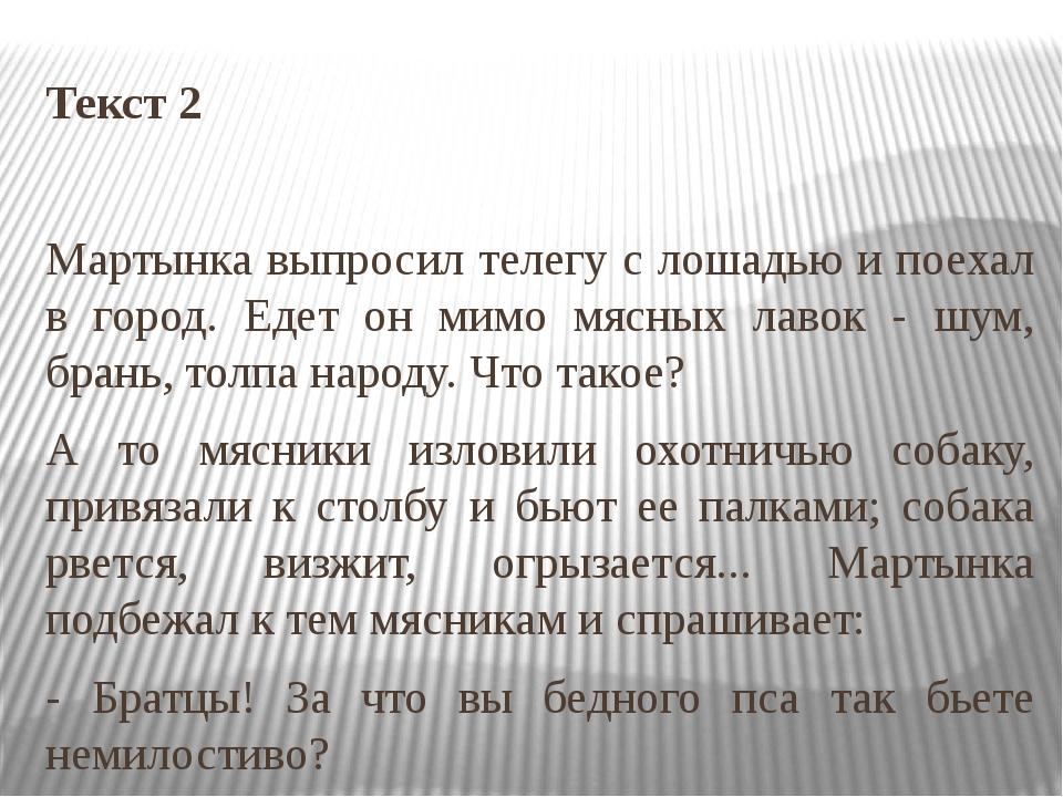 Текст 2 Мартынка выпросил телегу с лошадью и поехал в город. Едет он мимо мяс...
