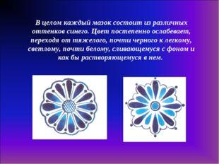 В целом каждый мазок состоит из различных оттенков синего. Цвет постепенно ос