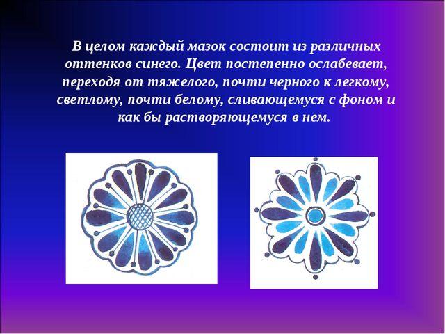 В целом каждый мазок состоит из различных оттенков синего. Цвет постепенно ос...