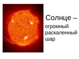 Солнце – огромный раскаленный шар