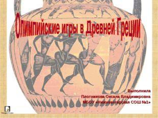Выполнила Плотникова Оксана Владимировна МБОУ «Нижнеангарская СОШ №1»