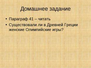 Домашнее задание Параграф 41 – читать Существовали ли в Древней Греции женски