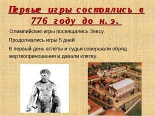 Первые игры состоялись в 776 году до н.э. Олимпийские игры посвящались Зевсу.