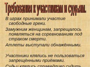 В играх принимали участие свободные греки. Замужним женщинам, запрещалось поя