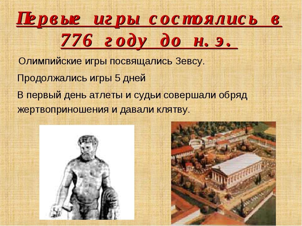 Первые игры состоялись в 776 году до н.э. Олимпийские игры посвящались Зевсу....