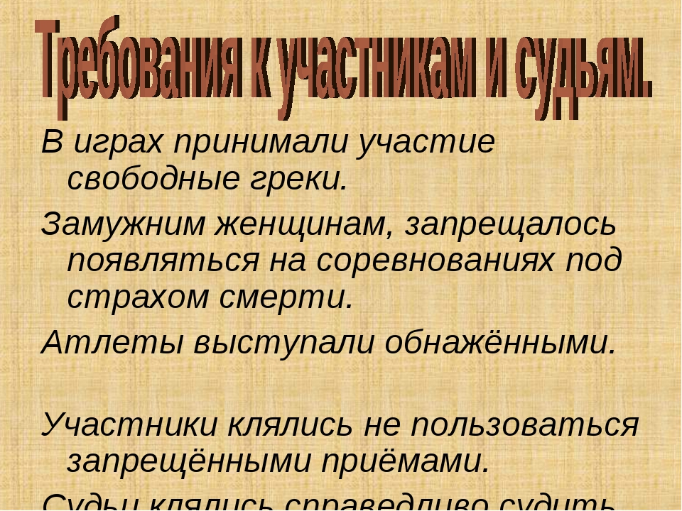 В играх принимали участие свободные греки. Замужним женщинам, запрещалось поя...
