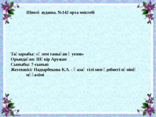 Шиелі ауданы, №142 орта мектебі Тақырыбы: «Әлем таныған Әуезов» Орындаған: