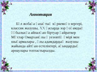 Аннотация Бұл жобаға қазақтың көркемсөз зергері, классик жазушы, ХХ ғасы