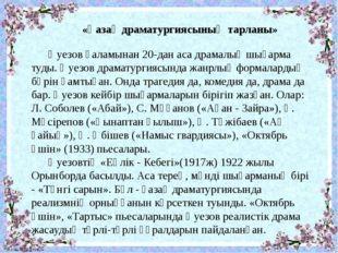 «Қазақ драматургиясының тарланы»  Әуезов қаламынан 20-дан аса драмалық шығ