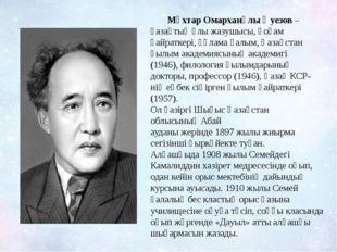 Мұхтар Омарханұлы Әуезов– қазақтың ұлы жазушысы, қоғам қайраткері, ғұлама ғ