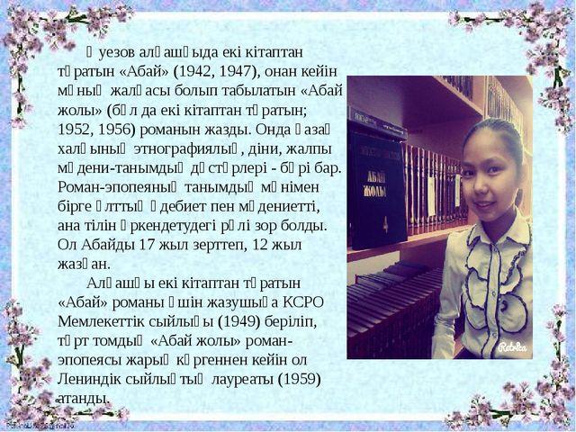 Әуезов алғашқыда екі кітаптан тұратын «Абай» (1942, 1947), онан кейін мұның...