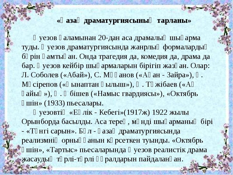 «Қазақ драматургиясының тарланы»  Әуезов қаламынан 20-дан аса драмалық шығ...