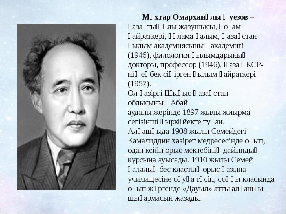 Мұхтар Омарханұлы Әуезов– қазақтың ұлы жазушысы, қоғам қайраткері, ғұлама ғ...