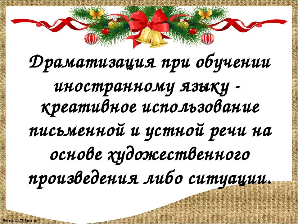 Драматизация при обучении иностранному языку - креативное использование письм...