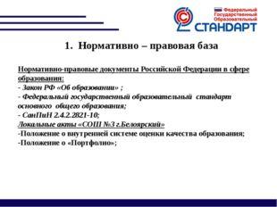 Нормативно-правовые документы Российской Федерации в сфере образования: - За