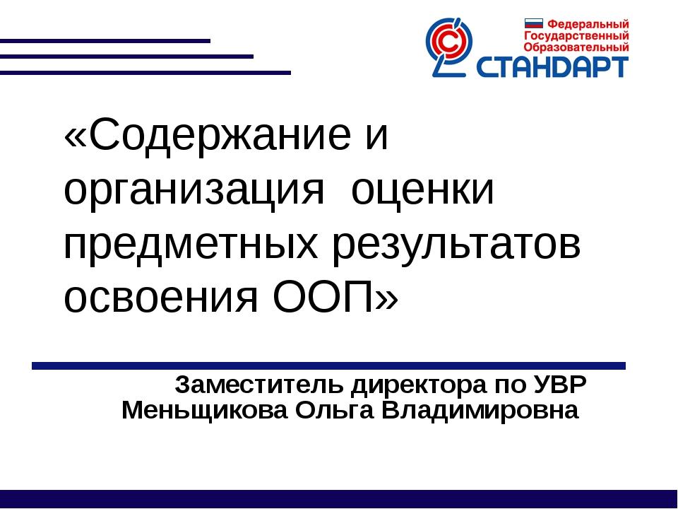 Заместитель директора по УВР Меньщикова Ольга Владимировна «Содержание и орг...