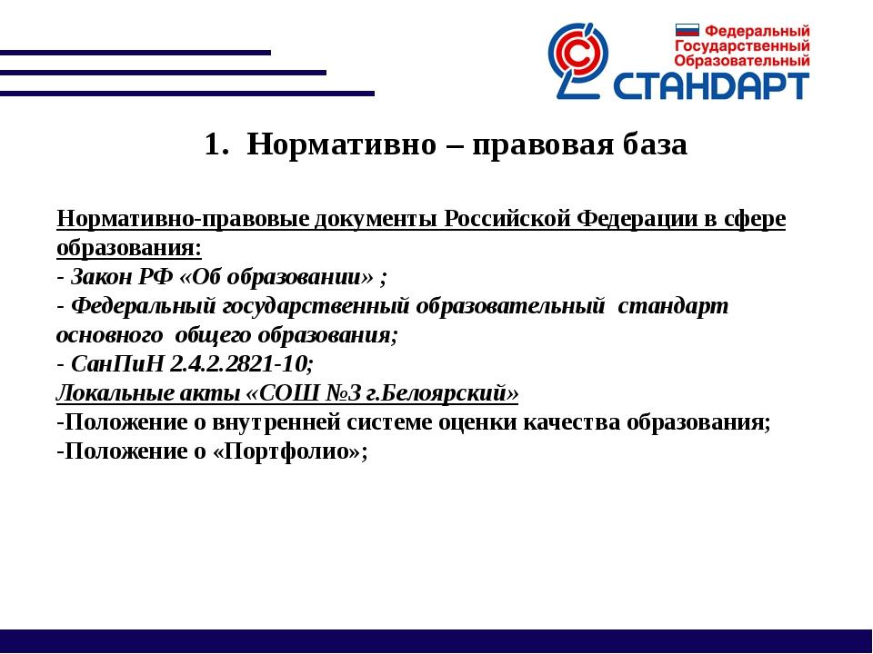 Нормативно-правовые документы Российской Федерации в сфере образования: - За...