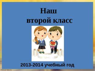 Наш второй класс 2013-2014 учебный год FokinaLida.75@mail.ru