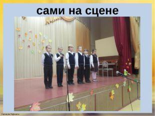 сами на сцене FokinaLida.75@mail.ru