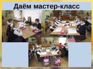 Даём мастер-класс FokinaLida.75@mail.ru