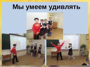 Мы умеем удивлять FokinaLida.75@mail.ru