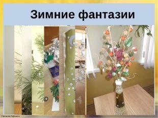 Зимние фантазии FokinaLida.75@mail.ru