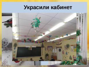 Украсили кабинет FokinaLida.75@mail.ru