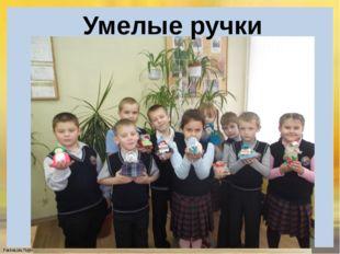 Умелые ручки FokinaLida.75@mail.ru