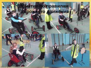 Занятие по правилам дорожного движения FokinaLida.75@mail.ru