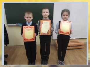 Победители конкурса чтецов в классе FokinaLida.75@mail.ru