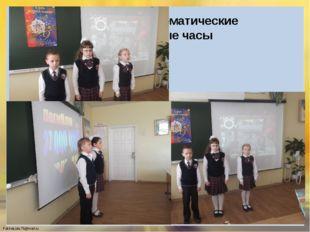 Проводим тематические классные часы FokinaLida.75@mail.ru