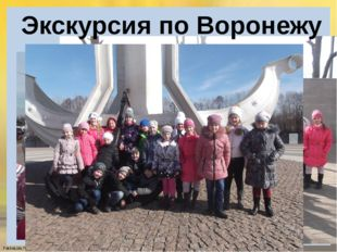 Экскурсия по Воронежу FokinaLida.75@mail.ru