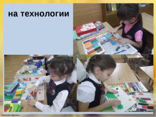 на технологии FokinaLida.75@mail.ru