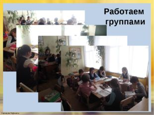 Работаем группами FokinaLida.75@mail.ru