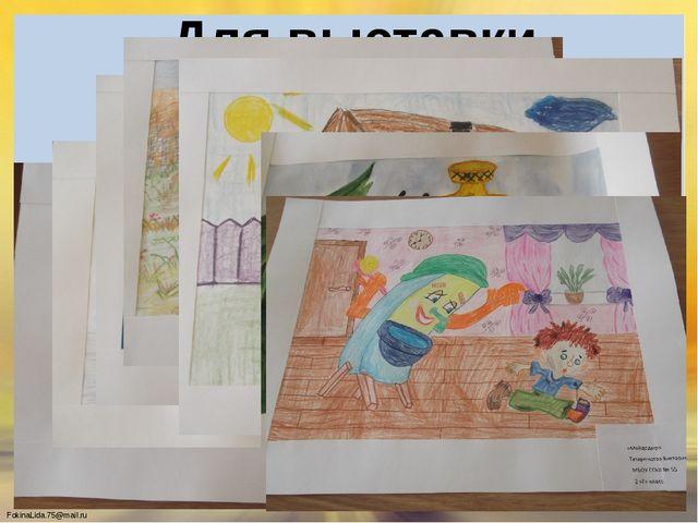 Для выставки FokinaLida.75@mail.ru