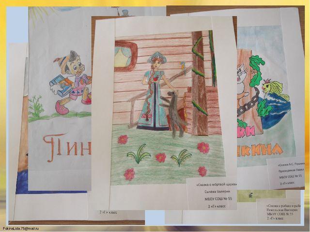рисунков FokinaLida.75@mail.ru
