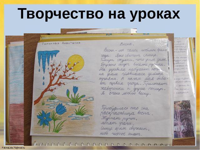 Творчество на уроках FokinaLida.75@mail.ru