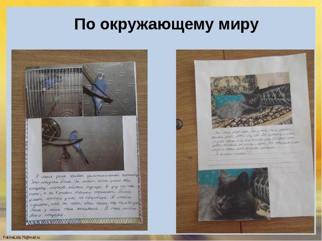 По окружающему миру FokinaLida.75@mail.ru