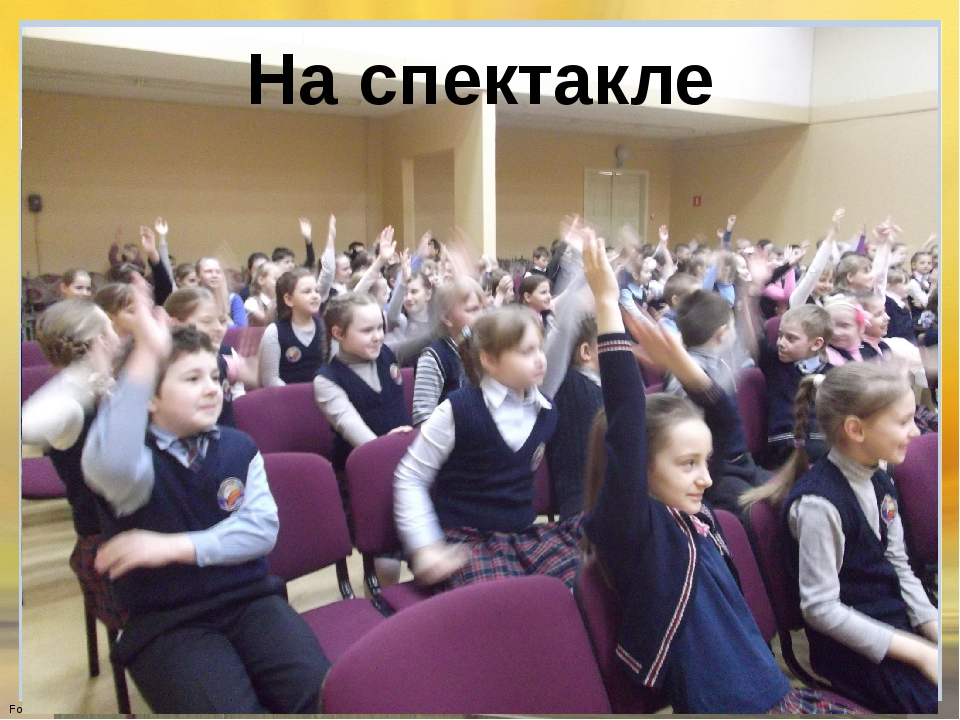 На спектакле FokinaLida.75@mail.ru