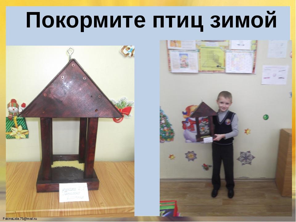 Покормите птиц зимой FokinaLida.75@mail.ru