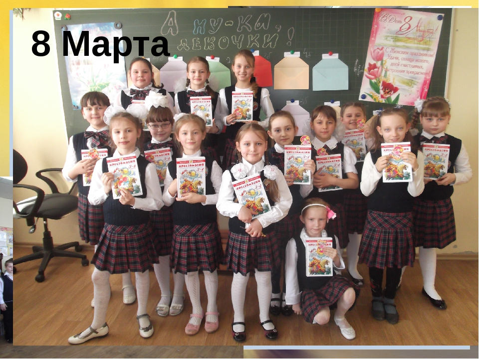 8 Марта FokinaLida.75@mail.ru