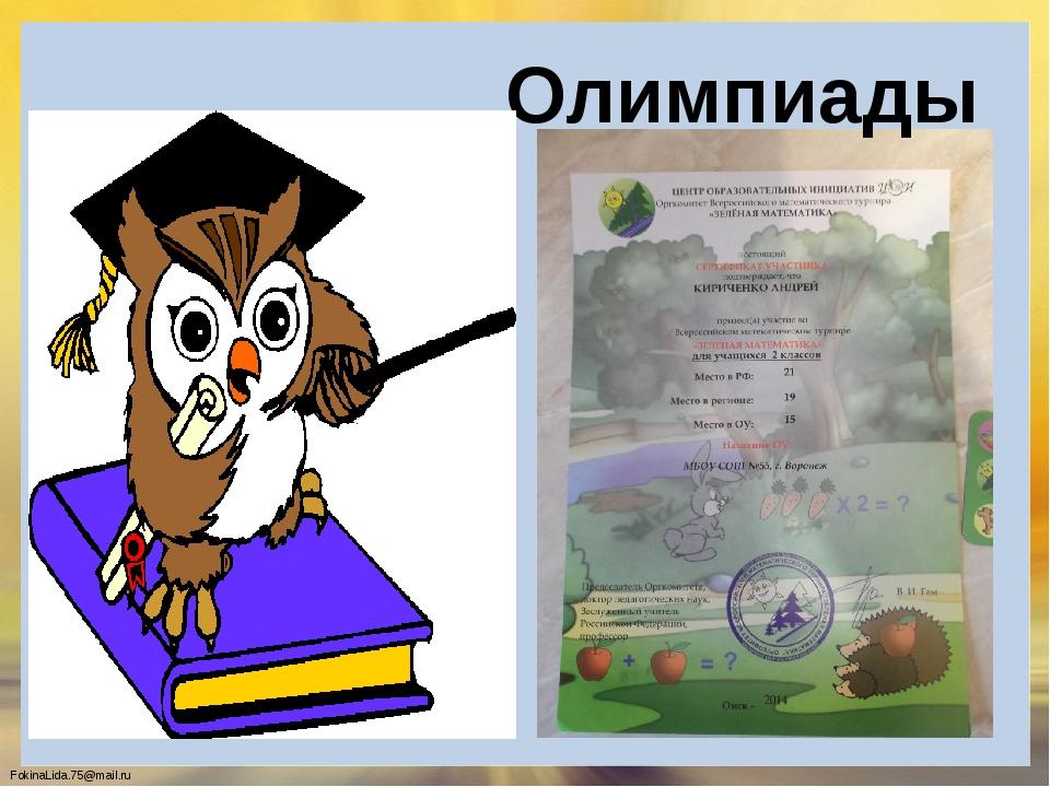 Олимпиады FokinaLida.75@mail.ru