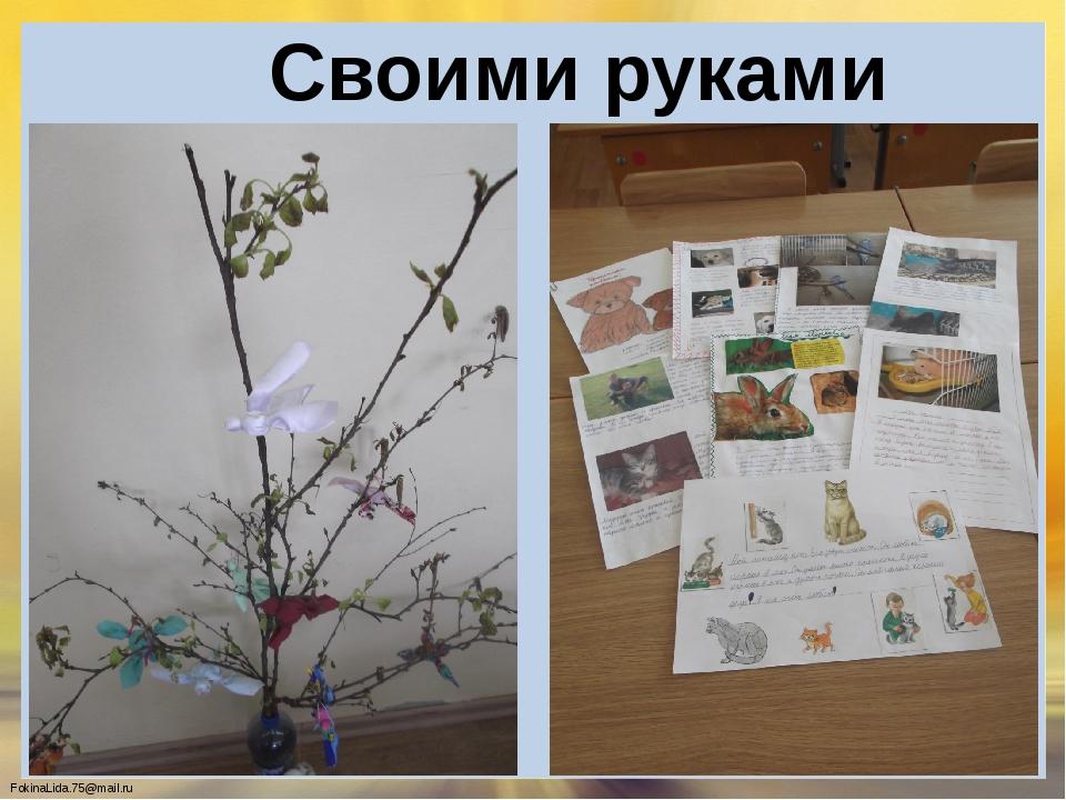 Своими руками FokinaLida.75@mail.ru