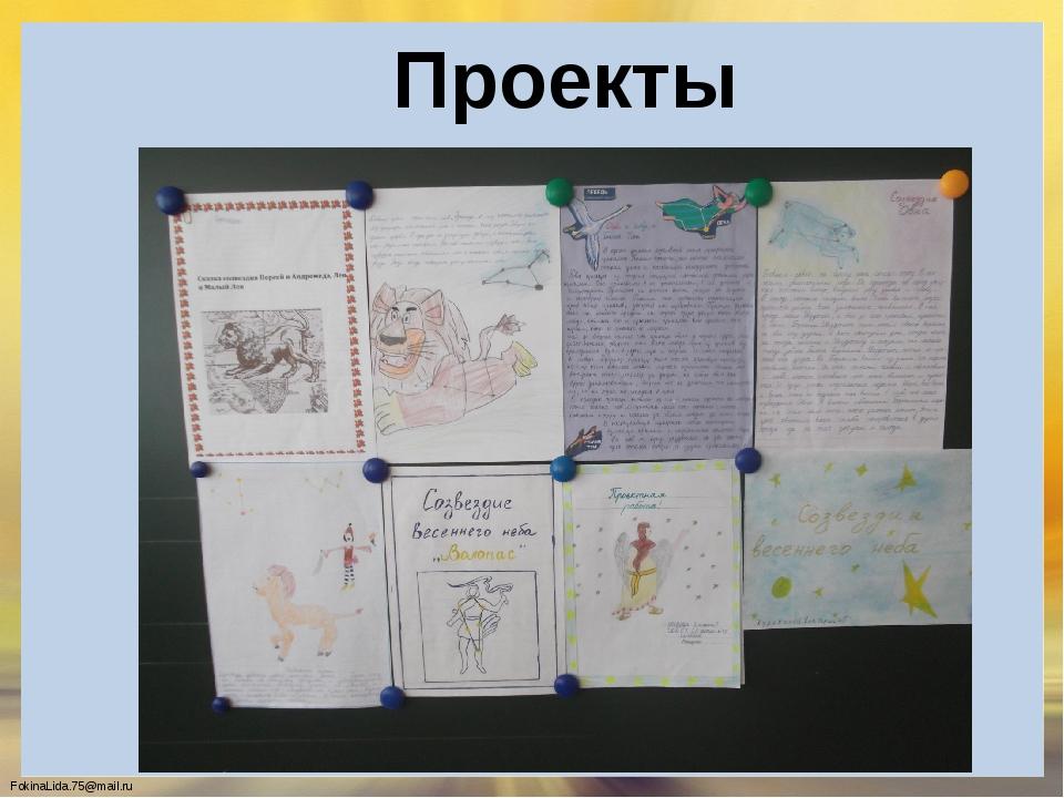 Проекты FokinaLida.75@mail.ru